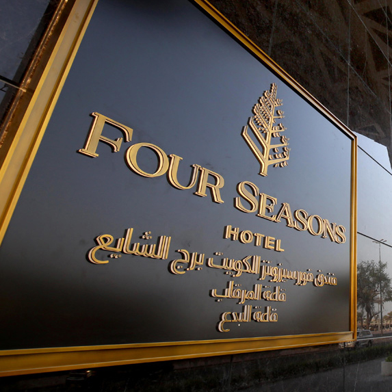 Four Seasons Hotels and Resorts sign